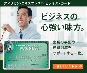 amex green bussiness