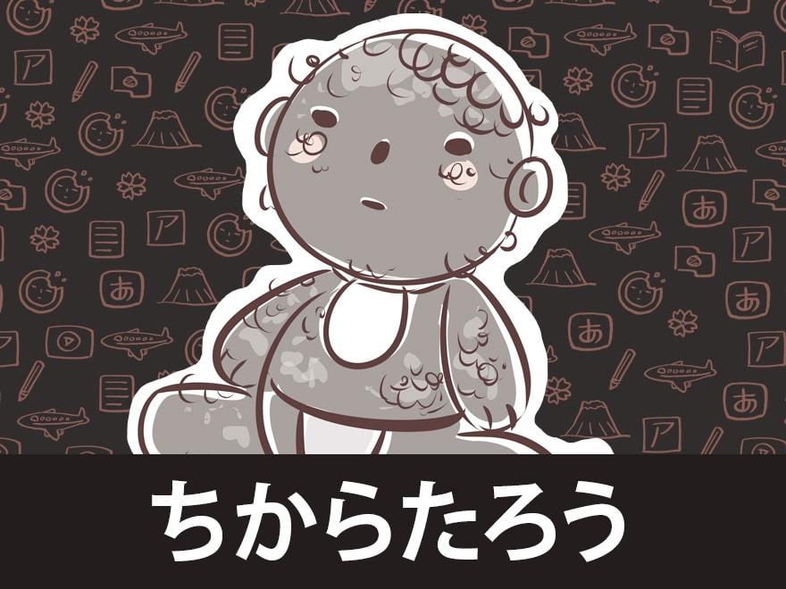 feat-chikarataro-min