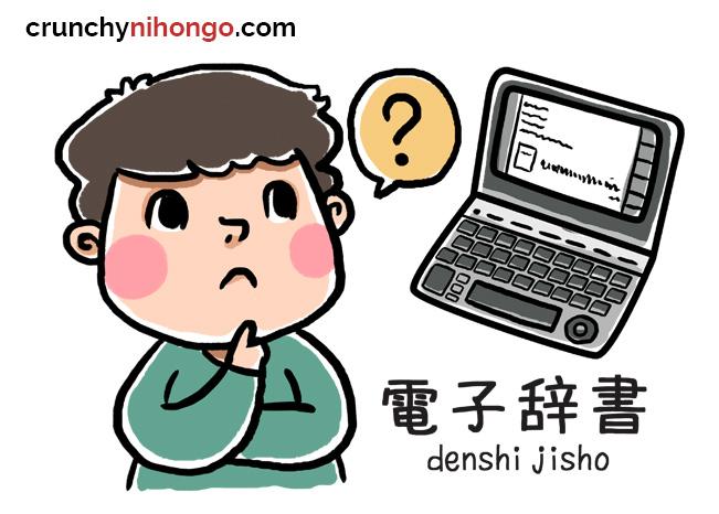denshi-jisho-japanese-electric-dictionary