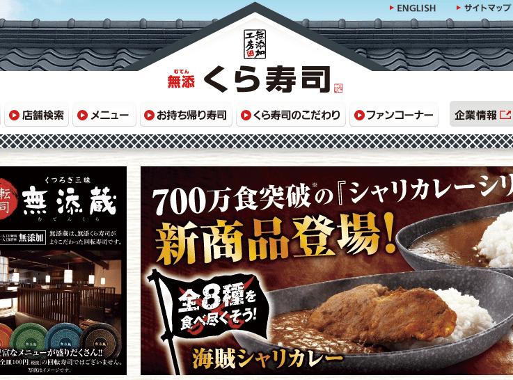 kura-sushi-100-yen-sushi-japan