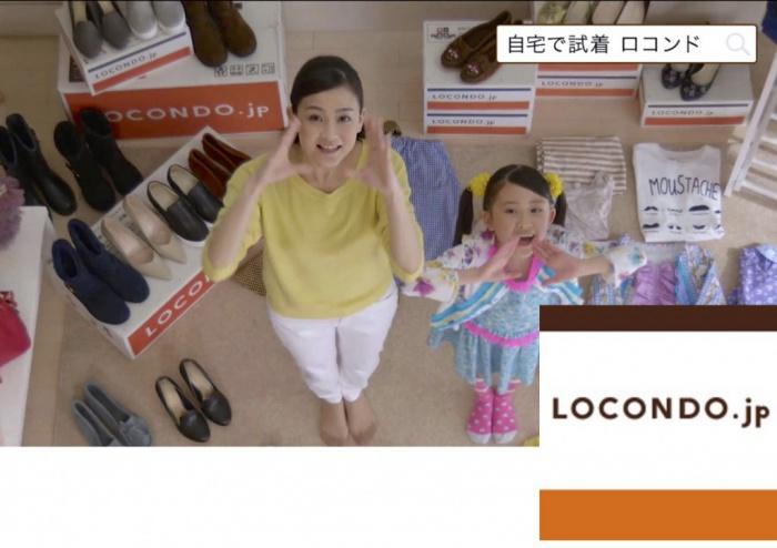 ロコンド通販サイトキャンペーン画像3