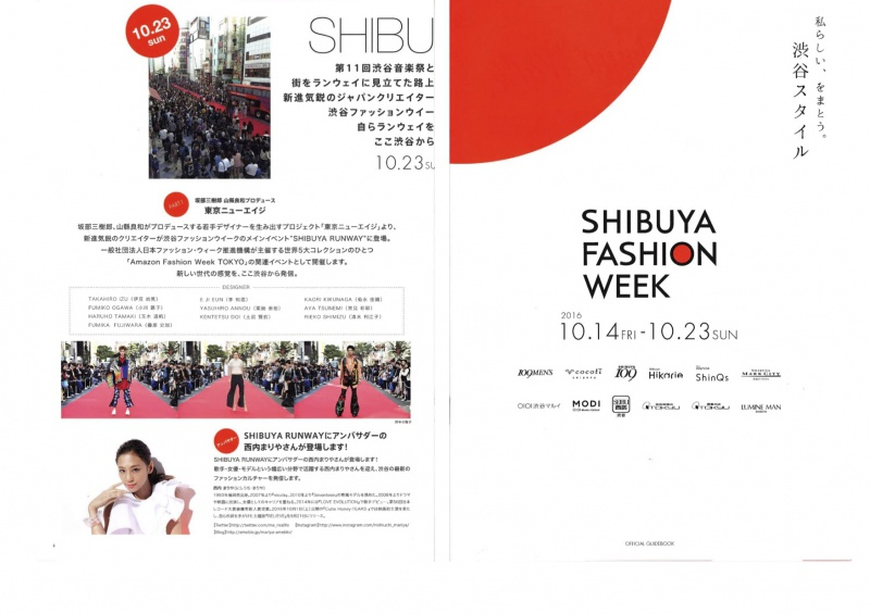 shibuya-fashion-week