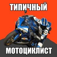 Эмблема типичного мотоциклиста