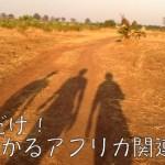 【日刊アフリカニュース】1/15ツイートまとめ〜ファッション・エボラ終結・起業〜