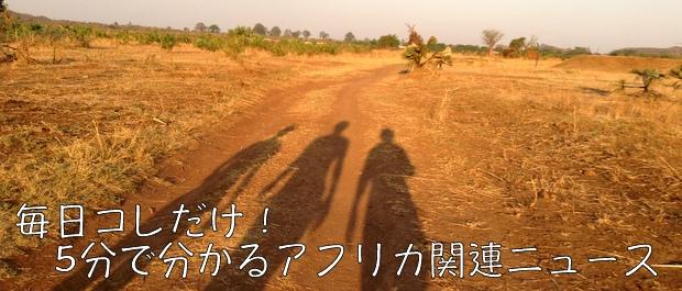 【日刊アフリカニュース】2/5ツイートまとめ〜ファッション・インターン・語学力〜