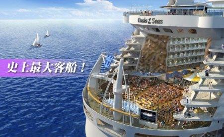ship_oasis
