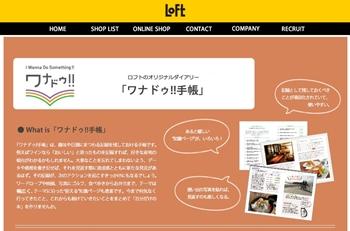 http://www.loft.co.jp/