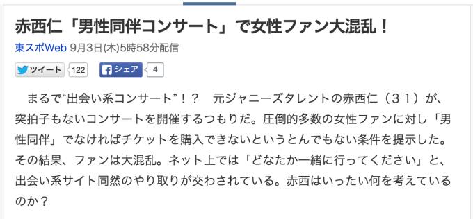 赤西仁 yahooニュース 男性同伴コンサート