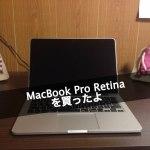 むしろMacBookはパソコン初心者向き!良かった点3つ