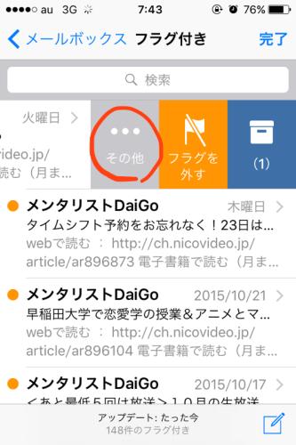 iPhone4s iOS9.1 不具合 評判 軽い 容量 5s 5c バッテリー 絵文字 メモ帳