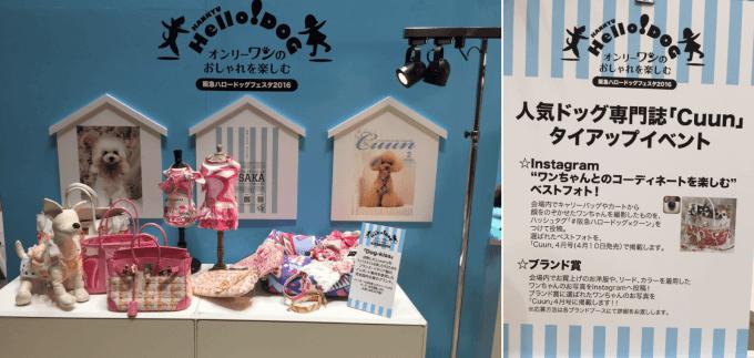 犬の春夏ファッション、阪急ハロードッグフェスタ2016