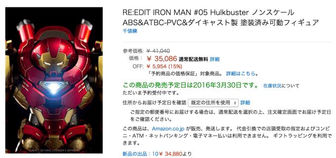 コミック版ハルクバスターフィギュア