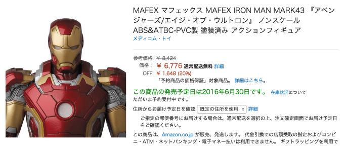 アイアンマンフィギュア(MARK43)塗装済み