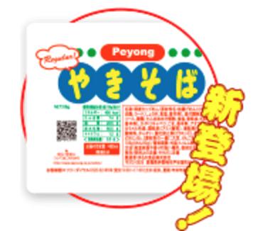 peyong-peyang-difference