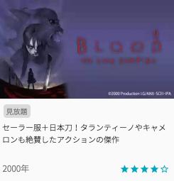 映画BLOOD THE LAST VAMPIREの見どころと画像
