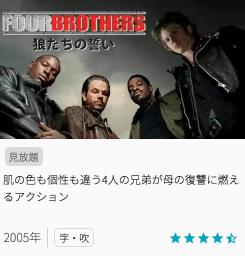 映画フォーブラザーズ/狼たちの誓いの見どころと画像