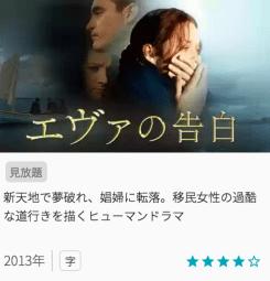 映画エヴァの告白の見どころと画像