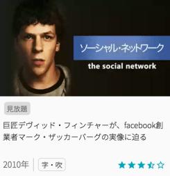 映画ソーシャル・ネットワークの見どころと画像