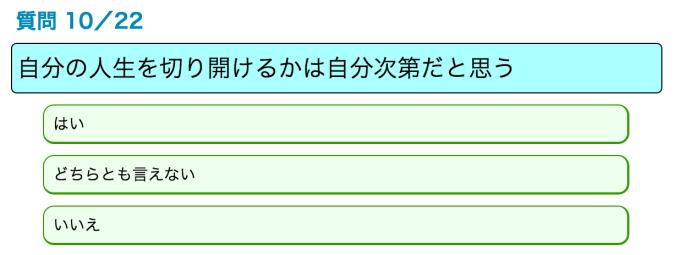 無料のEQテスト問題2