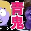 ヒカキンゲームズでおもしろい人気動画をトコトンご紹介する