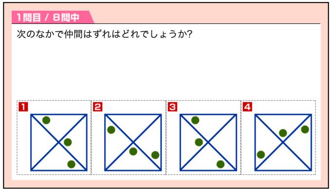 IQテストの問題1