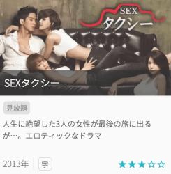 映画SEXタクシーの見どころと画像