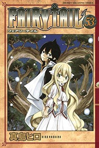 フェアリーテイル 53 [Fearī Teiru 53] (Fairy Tail, #53)