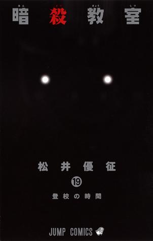 暗殺教室 19 [Ansatsu Kyoushitsu 19] (Assassination Classroom, #19)
