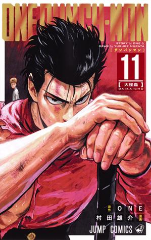 ワンパンマン 11 [Wanpanman 11] (Onepunch-Man, #11)