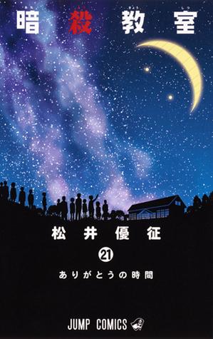暗殺教室 21 [Ansatsu Kyoushitsu 21] (Assassination Classroom, #21)