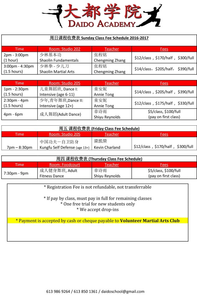 Fee Schedule Chinese- English 2016-17