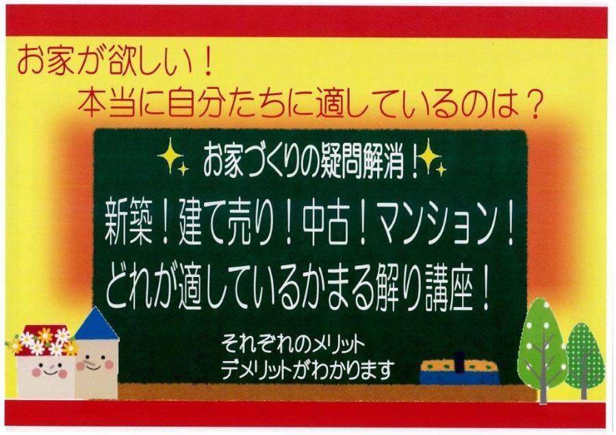 10月22日(日)【新築!建て売り!中古!マンション!】どれが適しているかまる解り講座!