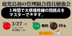 セミナー/鹿児島会場