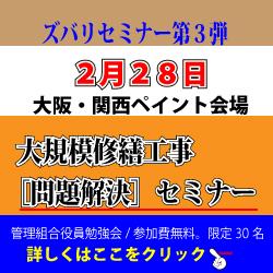 セミナー160228banner3
