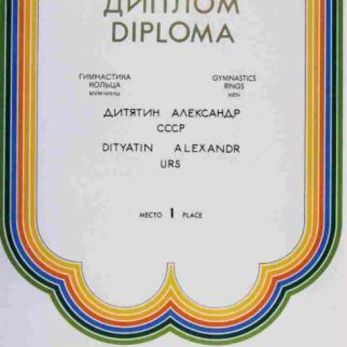 1980-olympic-winner-diploma-s
