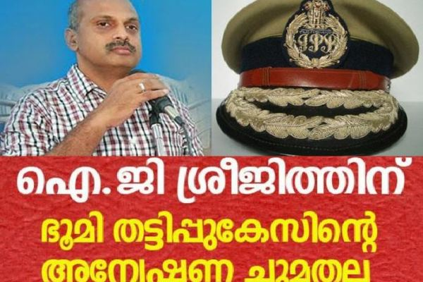 Sreejith ips -land investigation