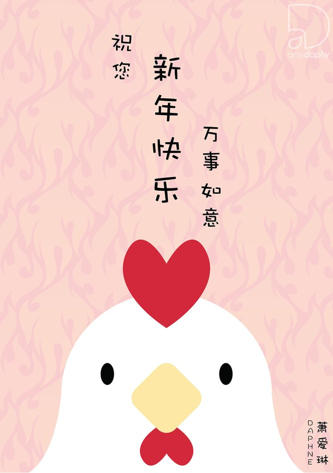 chicken year greeting small