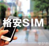 MVNO格安SIM、SIMフリースマホのセール・キャンペーン情報まとめ