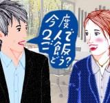 彼氏がいるのに、気になる人ができた #日本一タメにならない恋愛相談