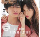 CanCam2月号の表紙は中島健人+中条あやみ 「パーフェクト美男美女」2ショット♡