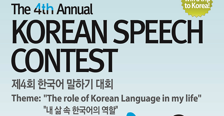 2015 Korean Speech Contest expands to other regions