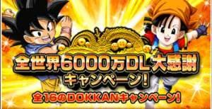 6000万ダウンロードキャンペーン
