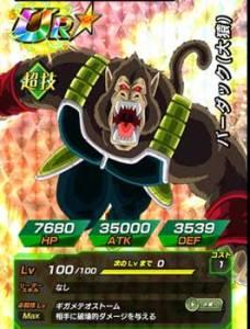 第一線での戦闘バーダック(大猿)