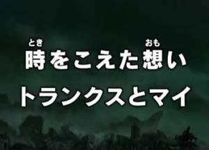 【ドラゴンボール超】第51話9時から放送「時をこえた想いトランクスとマイ」【龍石】