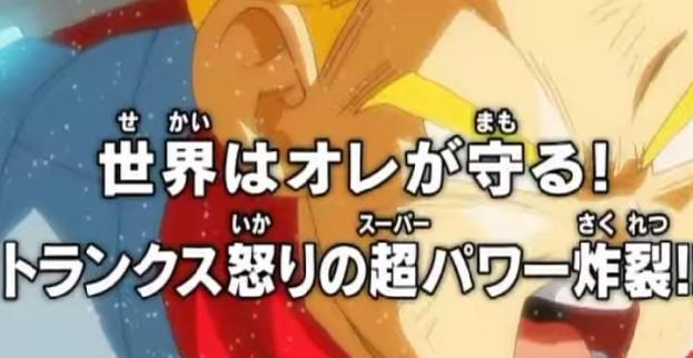 【ドラゴンボール超】第62話9時から放送「世界はオレが守る!トランクス怒りの超パワー炸裂!!」 【龍石】
