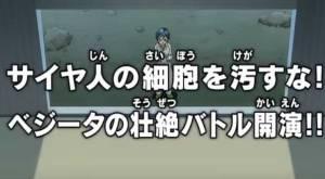 【ドラゴンボール超】第63話9時から放送「サイヤ人の細胞を汚すな!ベジータの壮絶バトル開演!!」 【龍石】
