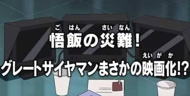【ドラゴンボール超】第73話9時から放送「悟飯の災難!グレートサイヤマンまさかの映画化!?」 【龍石】