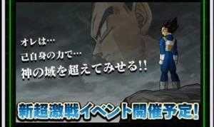 【ドッカンバトル】新超激戦予告ベジータの告知が…!