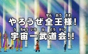【ドラゴンボール超】第77話予告 「やろうぜ全王様!宇宙一武道会!!」【龍石】