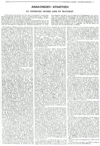 A newspaper clip from the Panspoudastiki newspaper